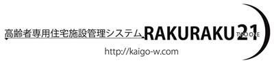 高齢者専用住宅施設管理システム RAKURAKU21 サ高住専用ソフト